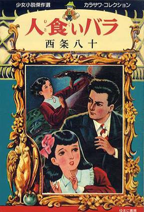 人食いバラ 少女少説傑作選カラサワ・コレクション1/西条八十/ 唐沢俊一