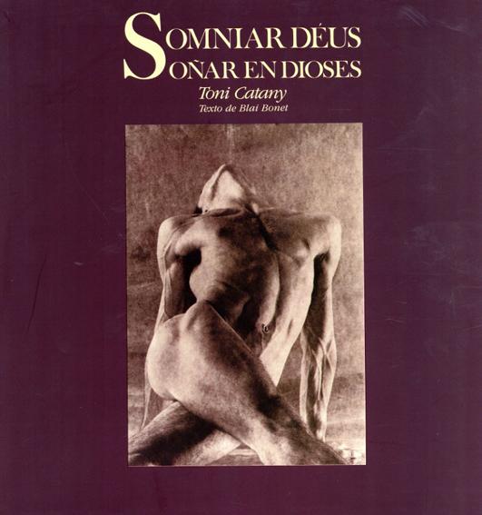 トニ・カタニー写真集 Soar En Dioses/Toni Catany