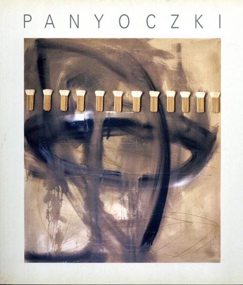 ペーター・パニオツキー Peter Panyoczki: Monographie/Alois M. Haas/Volker Schunck/Beatrice Rolli Zinsstag寄稿