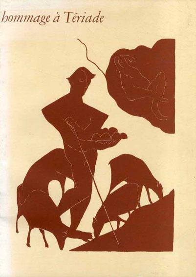 テリアードへのオマージュ Hommage A Teriade/Anthonioz/Michel.Leger/Miro/Le orbusier/Gris/Chagall/Bonnard/ Villon/Picasso/Laurens他