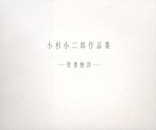 小杉小二郎作品集 聖書物語/