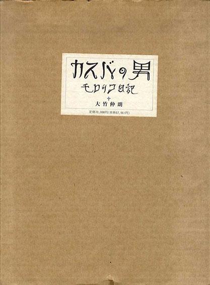 カスバの男 モロッコ日記 特装版/大竹伸朗