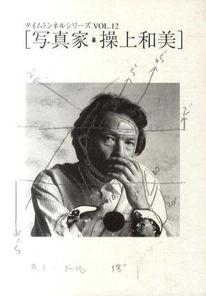 タイムトンネルシリーズ Vol.12 写真家・操上和美/操上和美