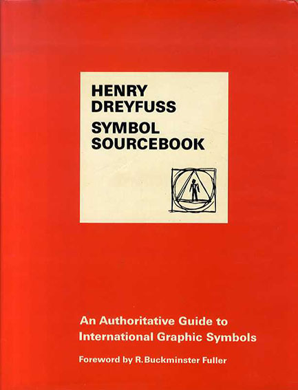 ヘンリー・ドレイファス Henry Dreyfuss: Symbol Sourcebook/Henry Dreyfuss
