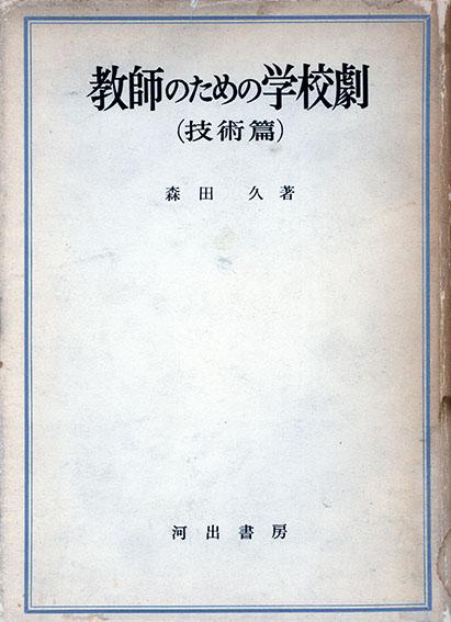 教師のための学校劇(技術篇)/森田久