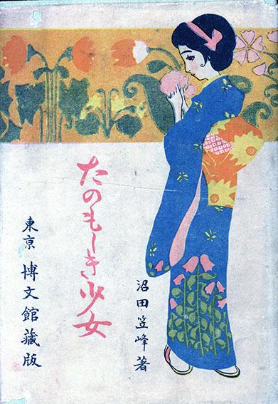 たのもしき少女/沼田笠峰