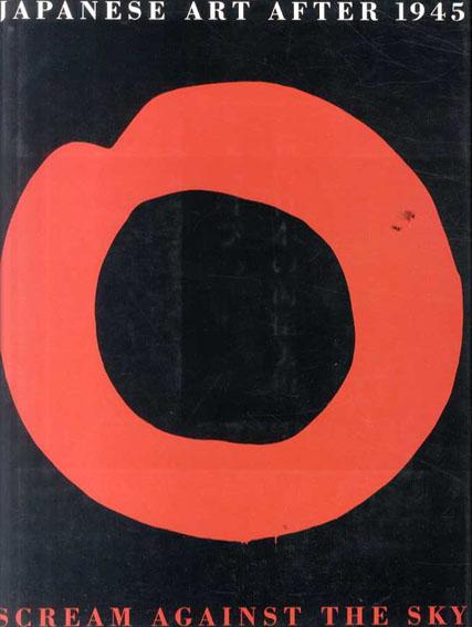 戦後日本の前衛美術 空へ叫び Japanese Art After 1945: Scream Against the Sky /Alexandra Munroe編 吉原治良/白髪一雄/ハイ・レッド・センター/荒川修作/山口長男他収録