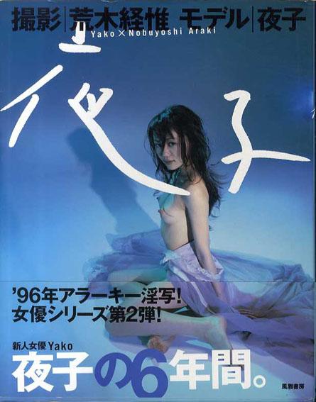 夜子 Yako/荒木経惟