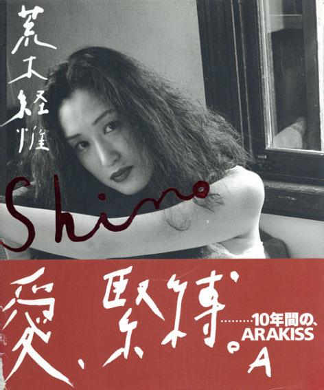 Shino/荒木経惟