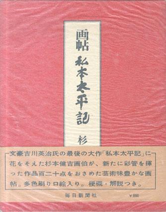 画帖 私本太平記/杉本健吉
