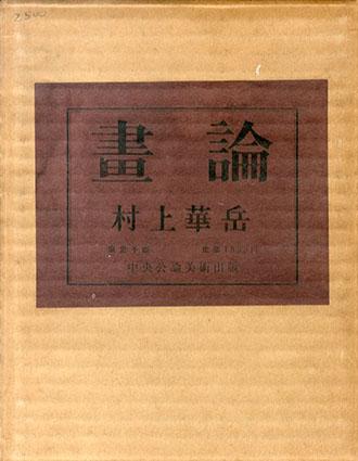 画論/村上華岳