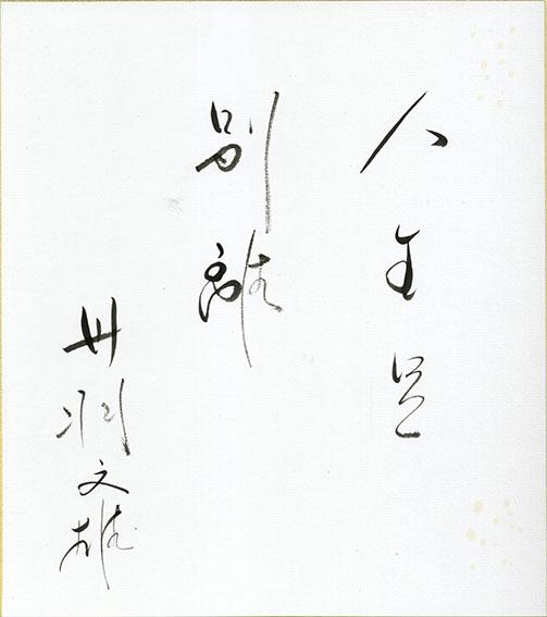 丹羽文雄色紙「人生只一別離」/Humio Niwa