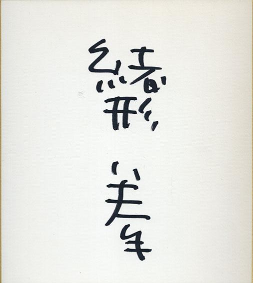 緒形拳色紙/Ken Ogata