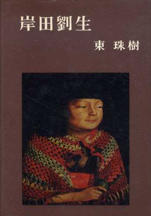 岸田劉生 芸術選書/東珠樹