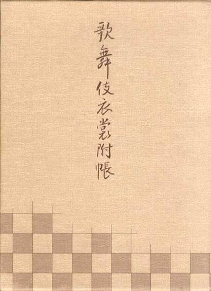 歌舞伎衣裳附帳/