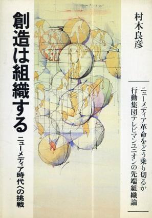 創造は組織する ニューメディア時代への挑戦 ちくまセミナー22/村木良彦
