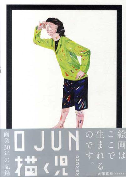 O JUN 描く児 1982-2013 /O JUN