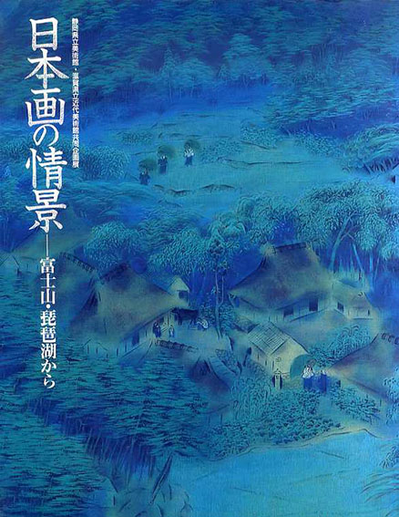日本画の情景 富士山・琵琶湖から/