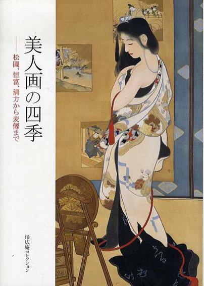 美人画の四季/加藤類子編