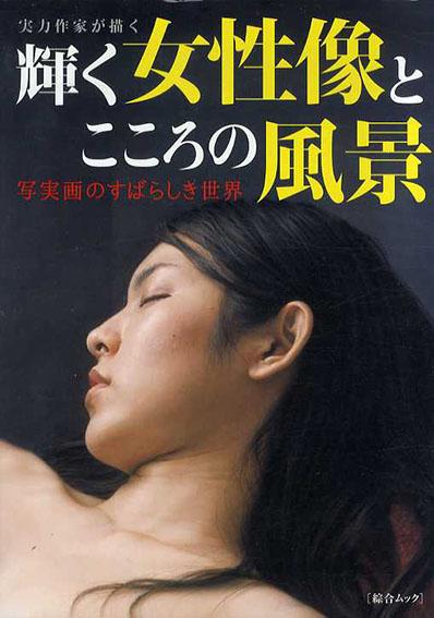 実力作家が描く 輝く女性像とこころの風景/