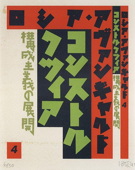 平野甲賀版画額「ロシア・アヴァンギャルド4」/Koga Hirano
