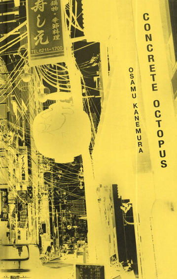 Concrete Octopus/金村修