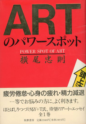 ARTのパワースポット/横尾忠則