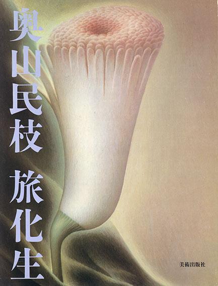 奥山民枝 旅化生/奥山民枝