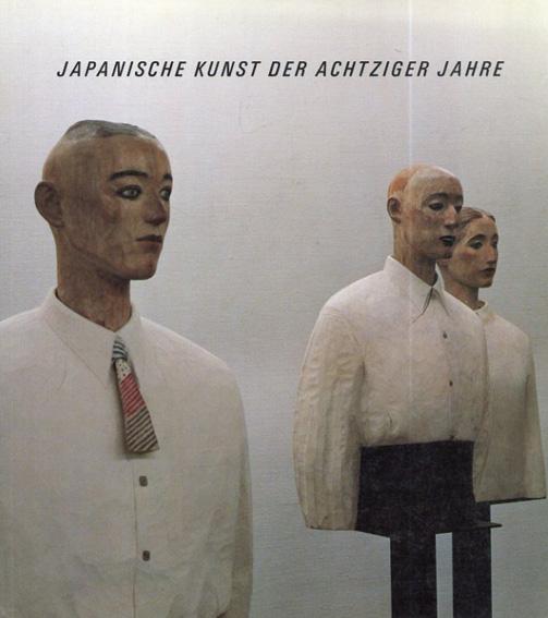 Japanische Kunst der Achtziger Jahre/