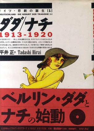 ダダ/ナチ ドイツ・悲劇の誕生1 1313-1920/平井正