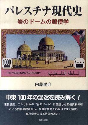 パレスチナ現代史 岩のドームの郵便学/内藤陽介