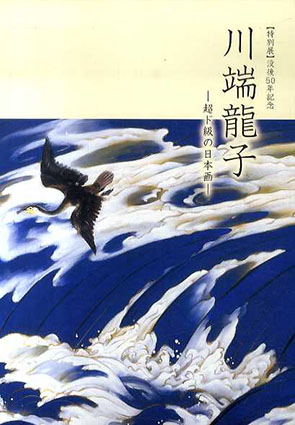 川端龍子 没後50年記念 超ド級の日本画/
