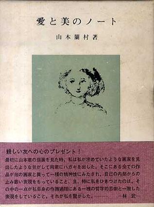 愛と美のノート/山本蘭村