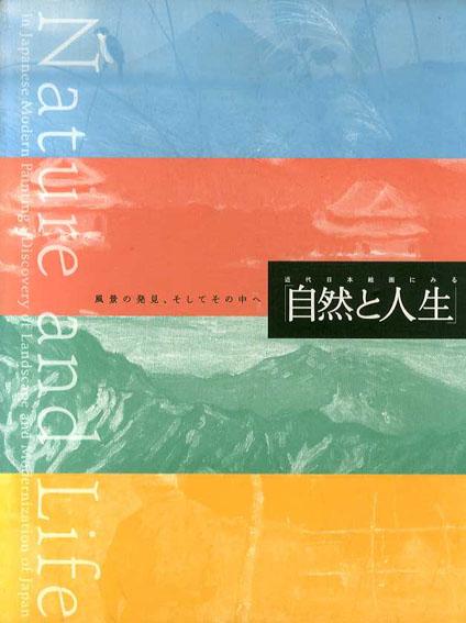 近代日本絵画にみる「自然と人生」/