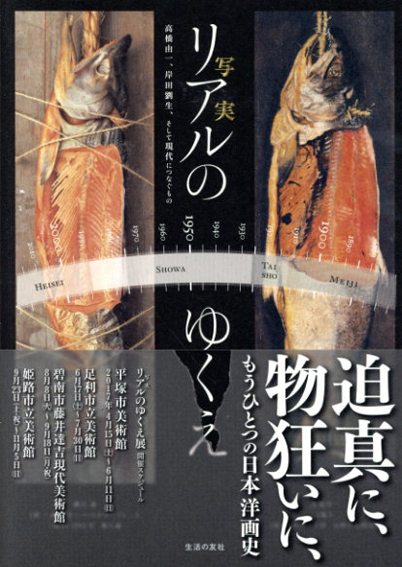 リアル(写実)のゆくえ 高橋由一、岸田劉生、そして現代につなぐもの/