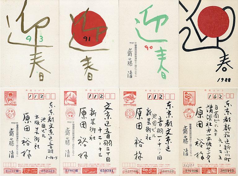 斎藤清年賀状4枚/Kiyoshi Saito