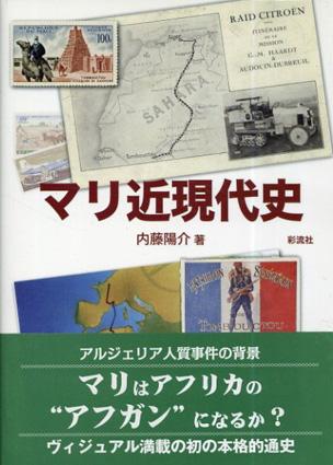 マリ近現代史/内藤陽介