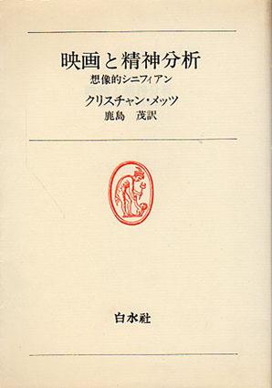 映画と精神分析 想像的シニフィアン 白水叢書57/クリスチャン・メッツ 鹿島茂訳