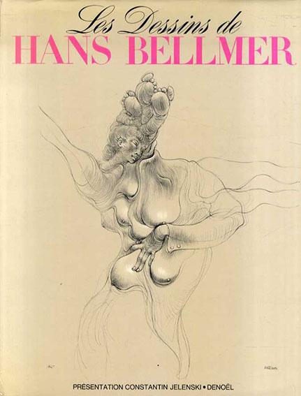 ハンス・ベルメール Les Dessins de Hans Bellmer/Constantin Jelenski