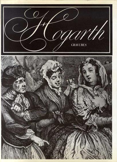 ホガース Hogarth: Gravures Oeuvre Complet/Hogarth