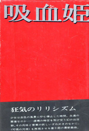 吸血姫/唐十郎 四谷シモン装幀