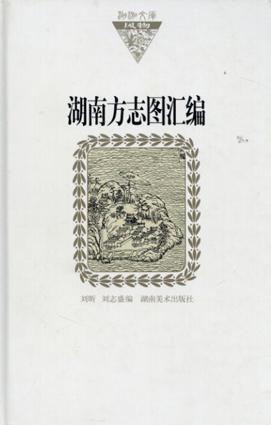 湖南地方の地形図のコレクション 湖南方志图汇編/刘昕/刘志盛