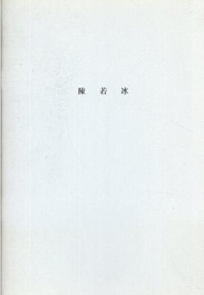 Chen Ruo Bing 陳若冰/
