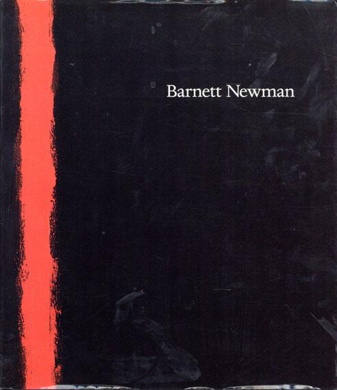 バーネット・ニューマン Barnett Newman/Ms Ann Temkin編