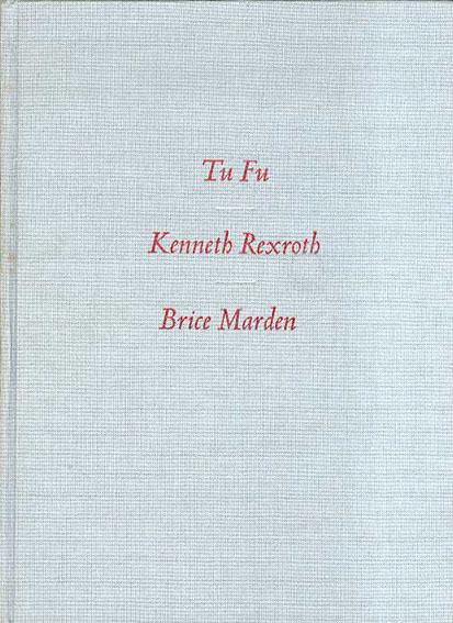ケネス・レックスロス/ブライス・マーデン Kenneth Rexroth/Brice Marden: Tu Fu/Kenneth Rexroth/Brice