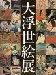 大浮世絵展 国際浮世絵学会創立50周年記念/江戸東京博物館他のサムネール
