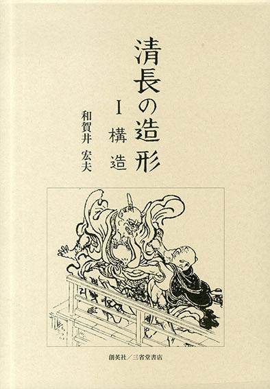 清長の造形1構造/和賀井宏夫