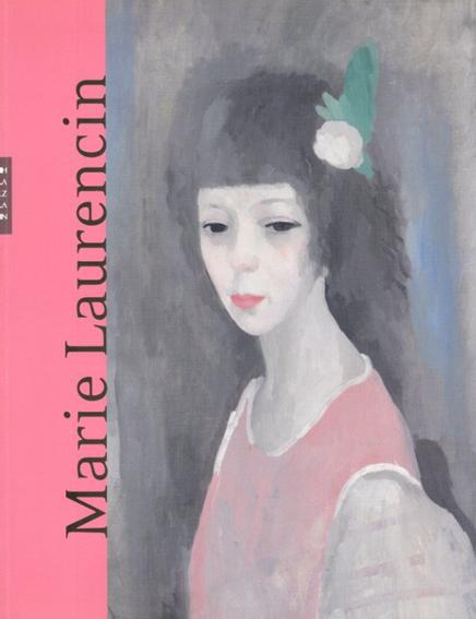マリー・ローランサン Marie Laurencin 1883-1956/