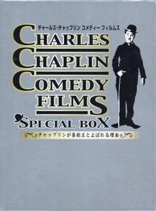 チャールズ・チャップリン コメディー フィルムズ CHARLES CHAPLIN COMEDY FILMS SPECIAL BOX DVD/