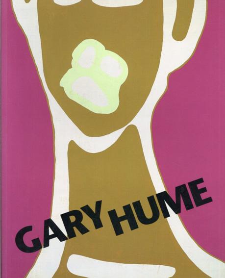 ゲイリー・ヒューム Gary Hume/Andrea Rose/Lluis Monreal